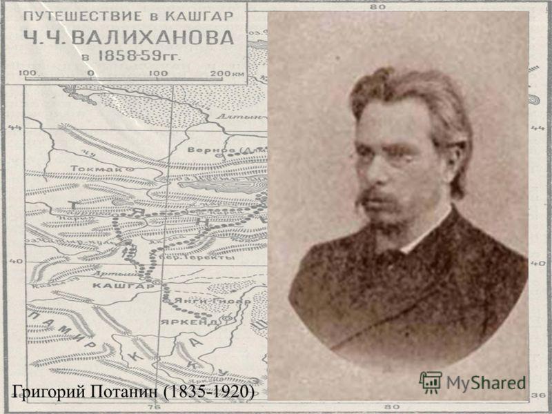 Григорий Потанин (1835-1920)