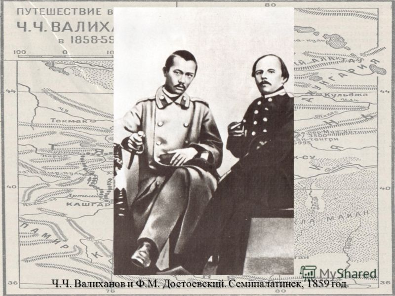 Ч.Ч. Валиханов и Ф.М. Достоевский. Семипалатинск, 1859 год