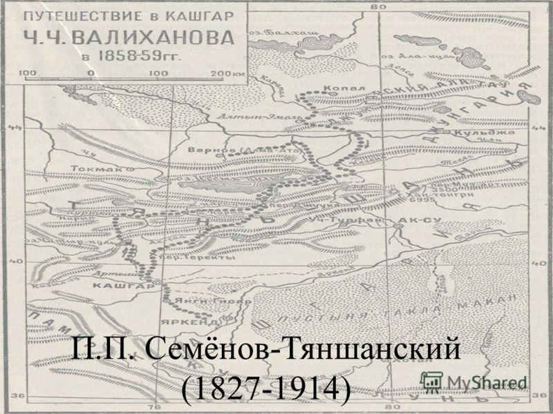 П.П. Семёнов-Тяншанский (1827-1914)