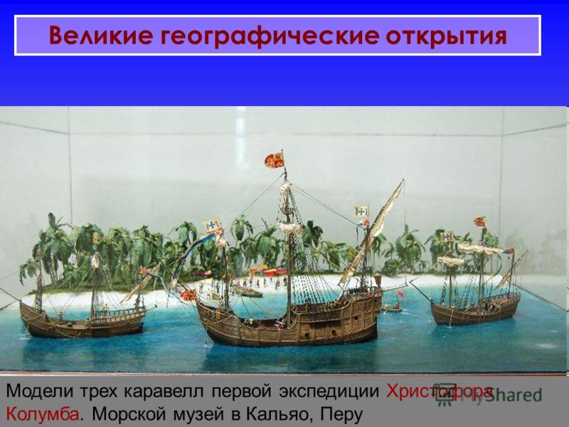 Модели трех каравелл первой экспедиции Христофора Колумба. Морской музей в Кальяо, Перу Великие географические открытия
