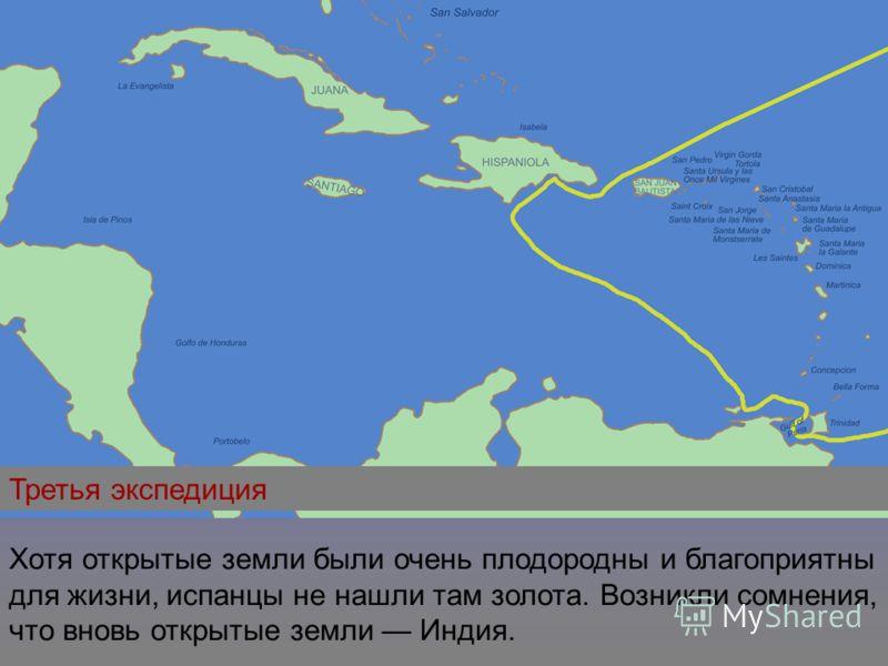 Третья экспедиция Хотя открытые земли были очень плодородны и благоприятны для жизни, испанцы не нашли там золота. Возникли сомнения, что вновь открытые земли Индия.