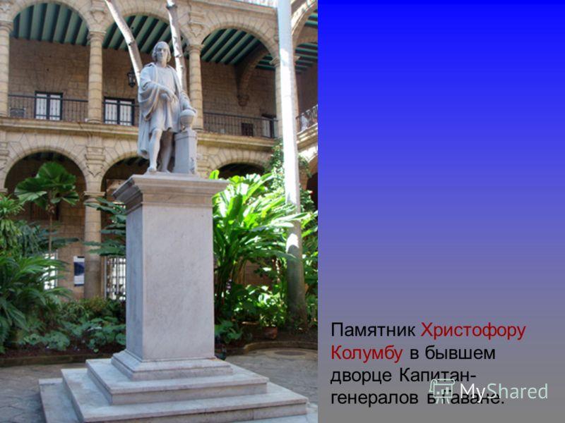 Памятник Христофору Колумбу в бывшем дворце Капитан- генералов в Гаване.