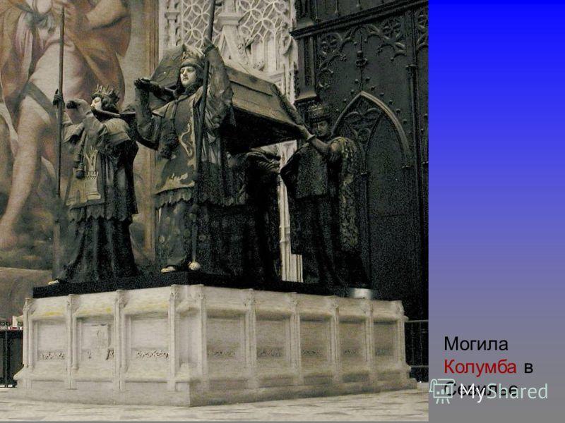 Могила Колумба в Севилье