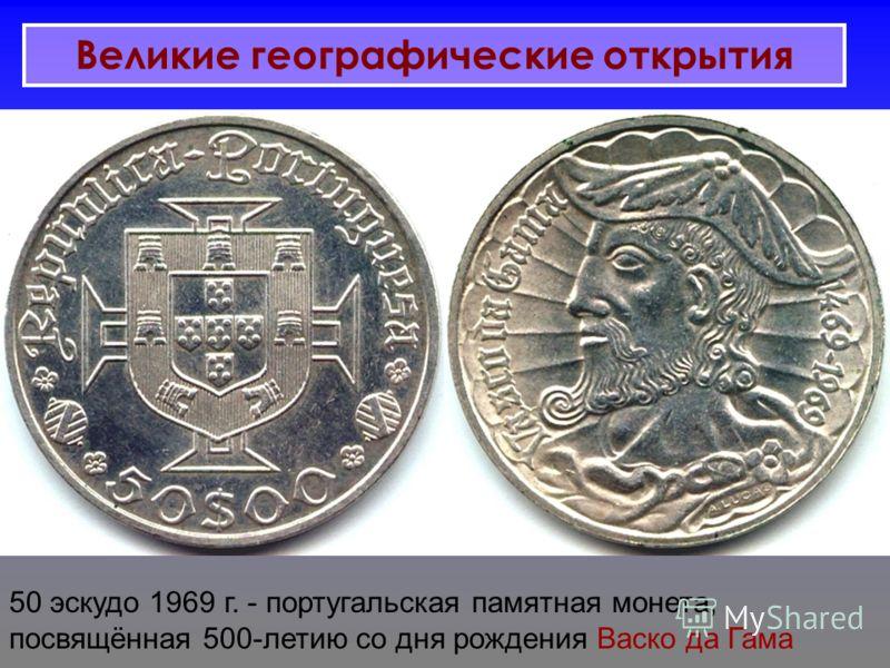 50 эскудо 1969 г. - португальская памятная монета, посвящённая 500-летию со дня рождения Васко да Гама Великие географические открытия