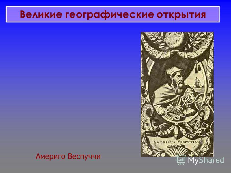 Америго Веспуччи Великие географические открытия