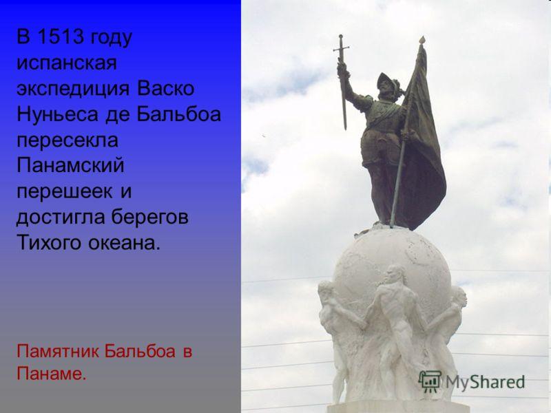 Памятник Бальбоа в Панаме. В 1513 году испанская экспедиция Васко Нуньеса де Бальбоа пересекла Панамский перешеек и достигла берегов Тихого океана.
