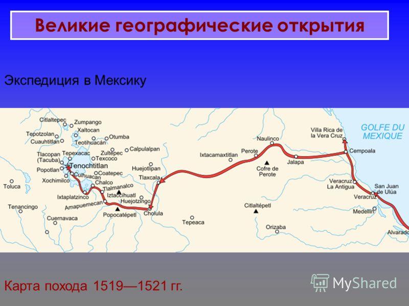 Карта похода 15191521 гг. Экспедиция в Мексику Великие географические открытия