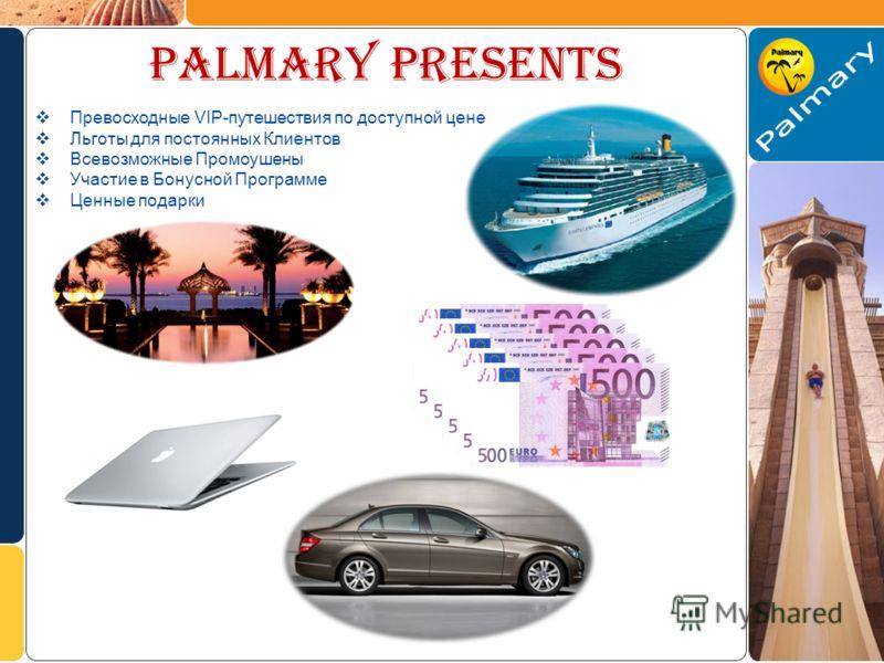 PALMARY Presents Превосходные VIP-путешествия по доступной цене Льготы для постоянных Клиентов Всевозможные Промоушены Участие в Бонусной Программе Ценные подарки