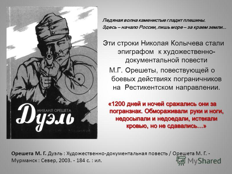 Орешета М. Г. Дуэль : Художественно-документальная повесть / Орешета М. Г. - Мурманск : Север, 2003. - 184 с. : ил.