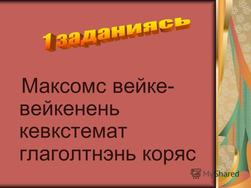Максомс вейке- вейкенень кевкстемат глаголтнэнь коряс