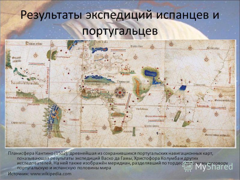 Результаты экспедиций испанцев и португальцев Планисфера Кантино (1502), древнейшая из сохранившихся португальских навигационных карт, показывающая результаты экспедиций Васко да Гамы, Христофора Колумба и других исследователей. На ней также изображё