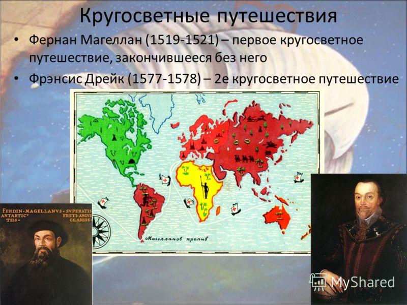 Кругосветные путешествия Фернан Магеллан (1519-1521) – первое кругосветное путешествие, закончившееся без него Фрэнсис Дрейк (1577-1578) – 2е кругосветное путешествие