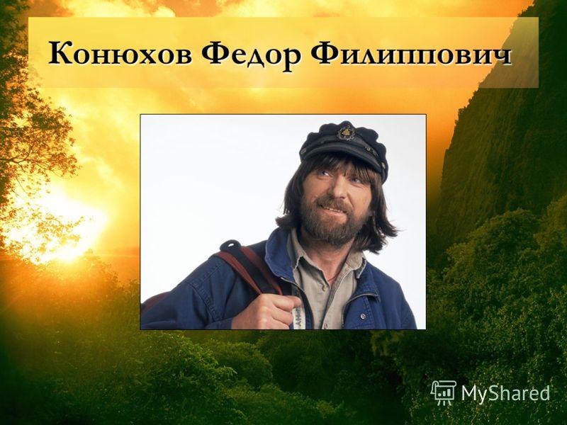 Конюхов Федор Филиппович
