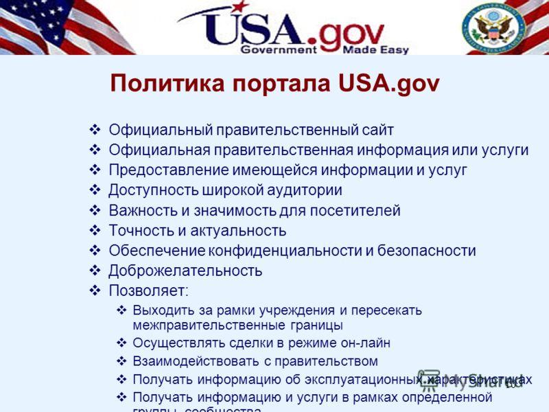 10 Политика портала USA.gov Официальный правительственный сайт Официальная правительственная информация или услуги Предоставление имеющейся информации и услуг Доступность широкой аудитории Важность и значимость для посетителей Точность и актуальность