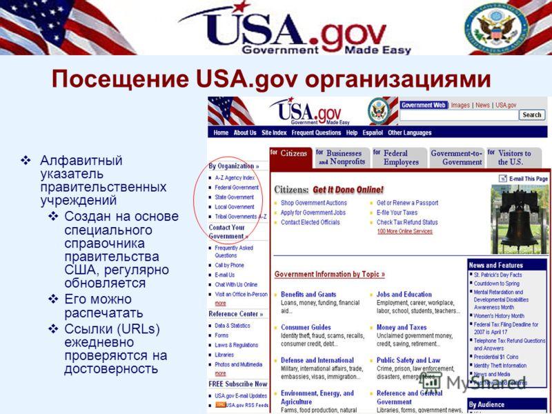 14 Посещение USA.gov организациями Алфавитный указатель правительственных учреждений Создан на основе специального справочника правительства США, регулярно обновляется Его можно распечатать Ссылки (URLs) ежедневно проверяются на достоверность