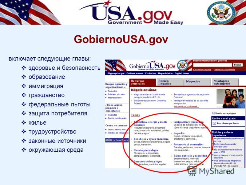 18 включает следующие главы: здоровье и безопасность образование иммиграция гражданство федеральные льготы защита потребителя жилье трудоустройство законные источники окружающая среда GobiernoUSA.gov