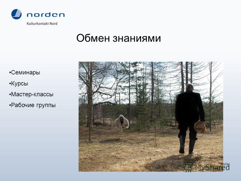 Photo: Juhana Moisander Обмен знаниями Семинары Курсы Мастер-классы Рабочие группы