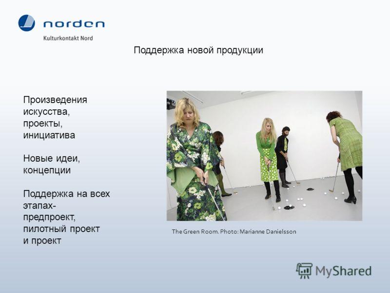The Green Room. Photo: Marianne Danielsson Поддержка новой продукции Произведения искусства, проекты, инициатива Новые идеи, концепции Поддержка на всех этапах- предпроект, пилотный проект и проект