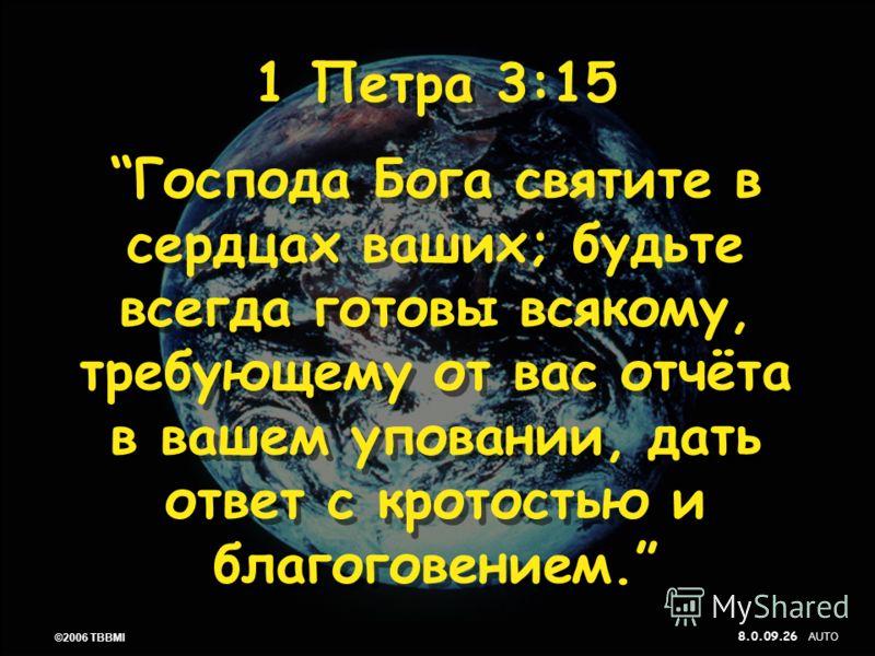 © 2006 TBBMI 8.0.09. 26 ©2006 TBBMI 8.0.09. 1 Петра 3:15 Господа Бога святите в сердцах ваших; будьте всегда готовы всякому, требующему от вас отчёта в вашем уповании, дать ответ с кротостью и благоговением. 1 Петра 3:15 Господа Бога святите в сердца