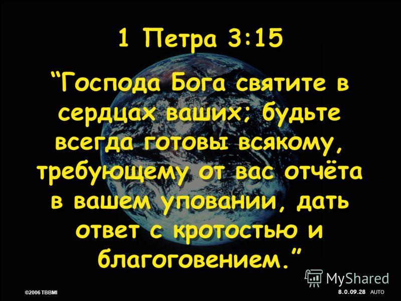 © 2006 TBBMI 8.0.09. 28 ©2006 TBBMI 8.0.09. 1 Петра 3:15 Господа Бога святите в сердцах ваших; будьте всегда готовы всякому, требующему от вас отчёта в вашем уповании, дать ответ с кротостью и благоговением. 1 Петра 3:15 Господа Бога святите в сердца