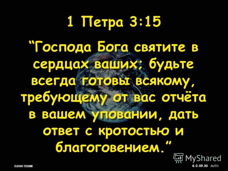 © 2006 TBBMI 8.0.09. 30 ©2006 TBBMI 8.0.09. 1 Петра 3:15 Господа Бога святите в сердцах ваших; будьте всегда готовы всякому, требующему от вас отчёта в вашем уповании, дать ответ с кротостью и благоговением. 1 Петра 3:15 Господа Бога святите в сердца