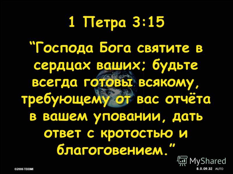 © 2006 TBBMI 8.0.09. 32 ©2006 TBBMI 8.0.09. 1 Петра 3:15 Господа Бога святите в сердцах ваших; будьте всегда готовы всякому, требующему от вас отчёта в вашем уповании, дать ответ с кротостью и благоговением. 1 Петра 3:15 Господа Бога святите в сердца
