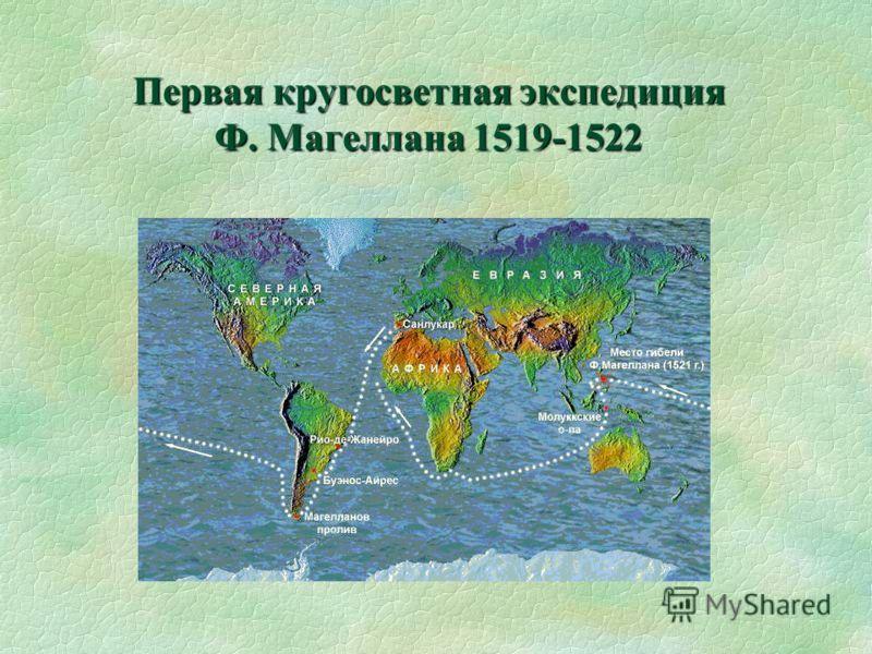 Фернан Магелланн Магеллан (исп. Magallanes) Фернан (1480-1521), мореплаватель, совершивший первое кругосветное путешествие. Родился в Португалии. В 1519-21 руководил экспедицией по поиску западного пути к Молуккским отравам. Открыл все побережье Юж.А