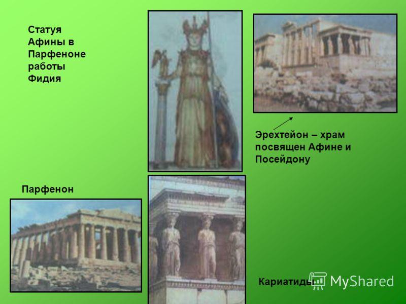 Статуя Афины в Парфеноне работы Фидия Парфенон Эрехтейон – храм посвящен Афине и Посейдону Кариатиды