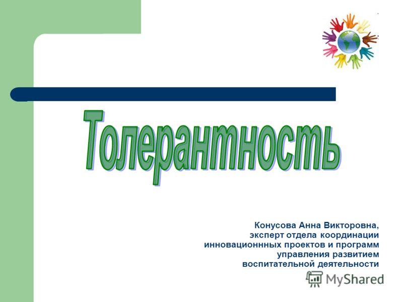 Конусова Анна Викторовна, эксперт отдела координации инновационнных проектов и программ управления развитием воспитательной деятельности