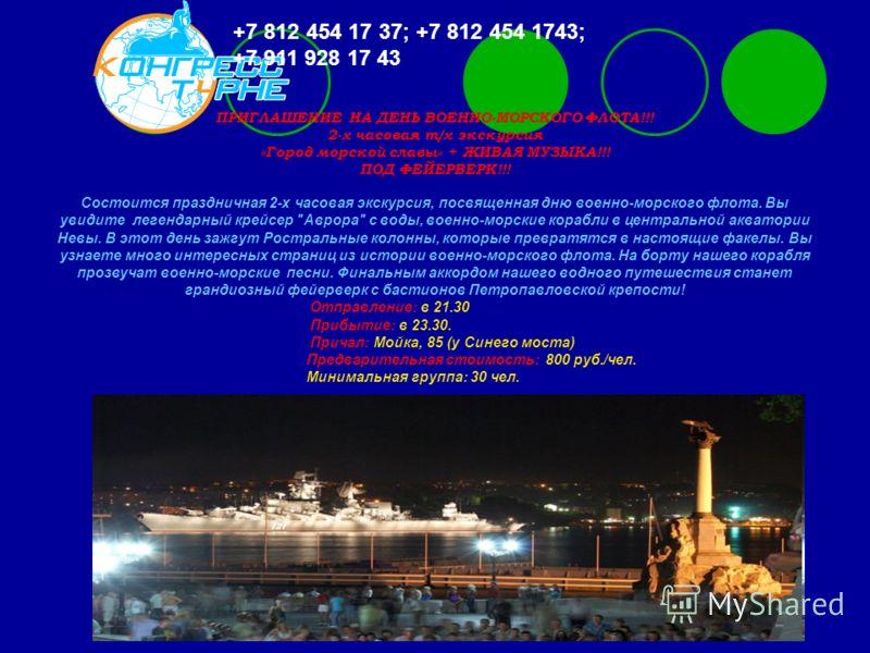 ПРИГЛАШЕНИЕ НА ДЕНЬ ВОЕННО-МОРСКОГО ФЛОТА!!! 2-х часовая т/х экскурсия «Город морской славы» + ЖИВАЯ МУЗЫКА!!! ПОД ФЕЙЕРВЕРК!!! Cостоится праздничная 2-х часовая экскурсия, посвященная дню военно-морского флота. Вы увидите легендарный крейсер