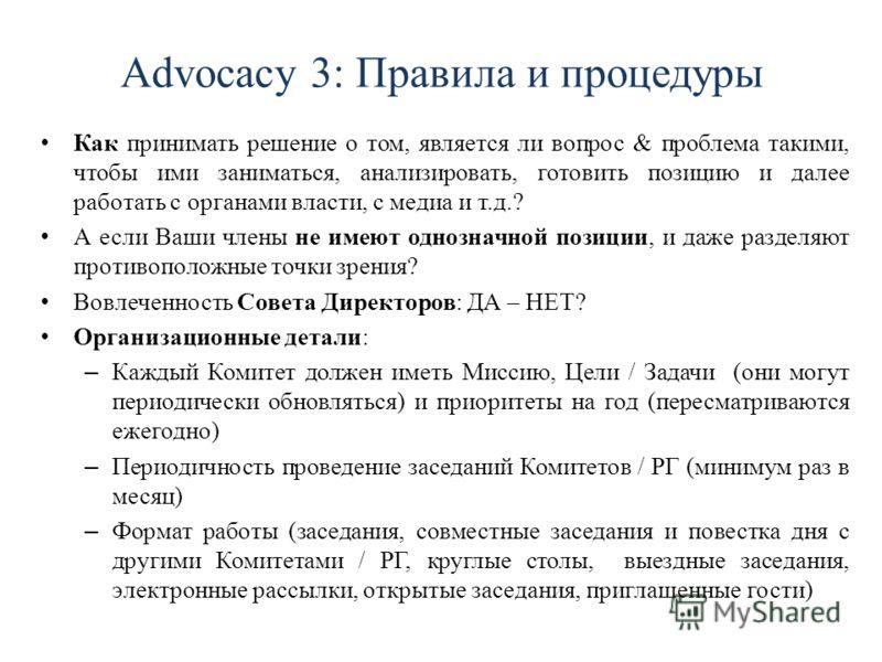 Advocacy 3: Правила и процедуры Как принимать решение о том, является ли вопрос & проблема такими, чтобы ими заниматься, анализировать, готовить позицию и далее работать с органами власти, с медиа и т.д.? А если Ваши члены не имеют однозначной позици