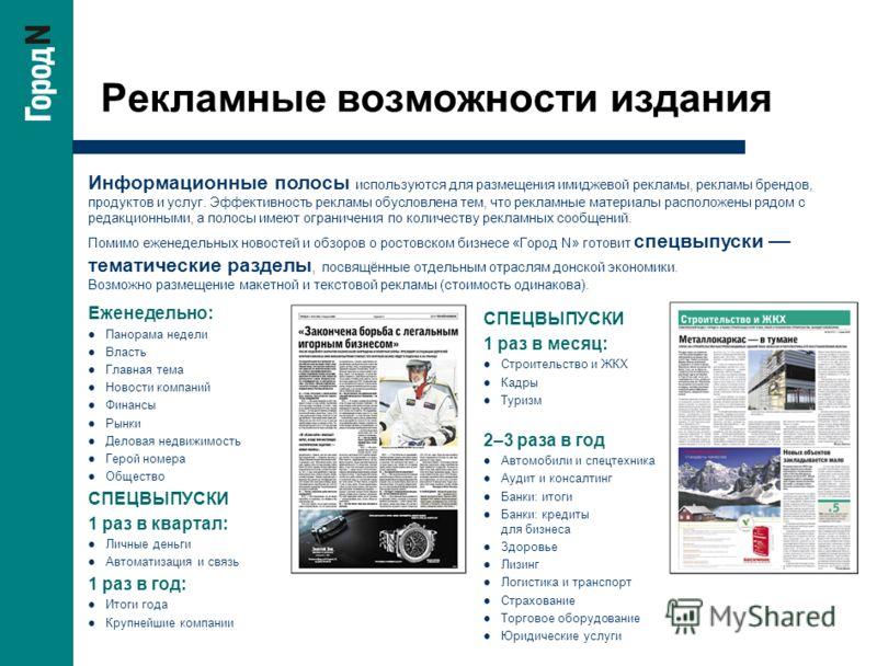 Рекламные возможности издания Информационные полосы используются для размещения имиджевой рекламы, рекламы брендов, продуктов и услуг. Эффективность рекламы обусловлена тем, что рекламные материалы расположены рядом с редакционными, а полосы имеют ог