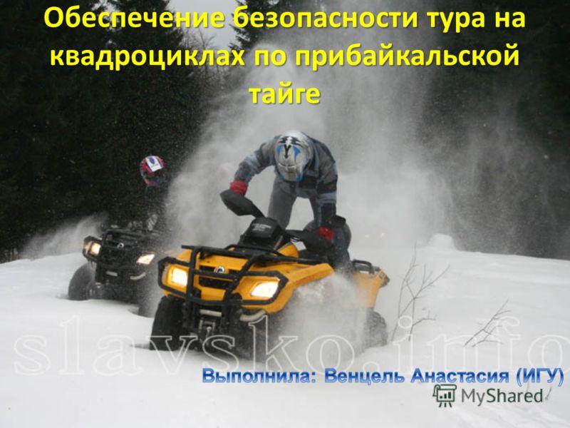 Обеспечение безопасности тура на квадроциклах по прибайкальской тайге