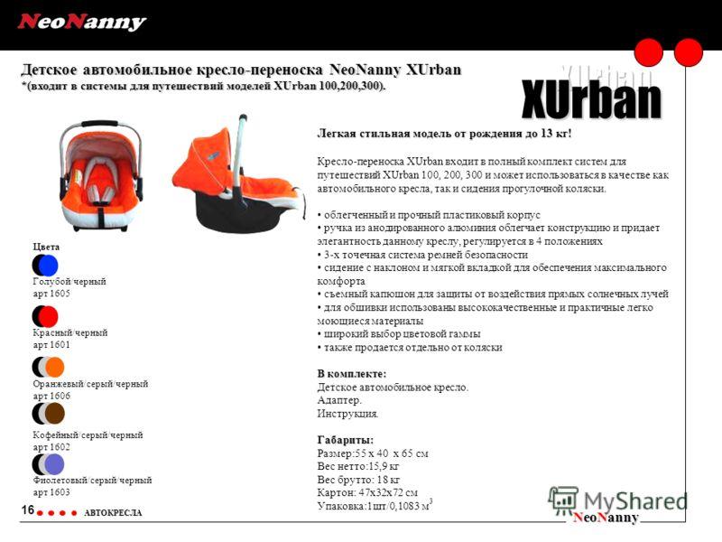 Детское автомобильное кресло-переноска NeoNanny XUrban *(входит в системы для путешествий моделей XUrban 100,200,300). NeoNanny АВТОКРЕСЛА Цвета 16 XUrban Легкая стильная модель от рождения до 13 кг! Кресло-переноска XUrban входит в полный комплект с