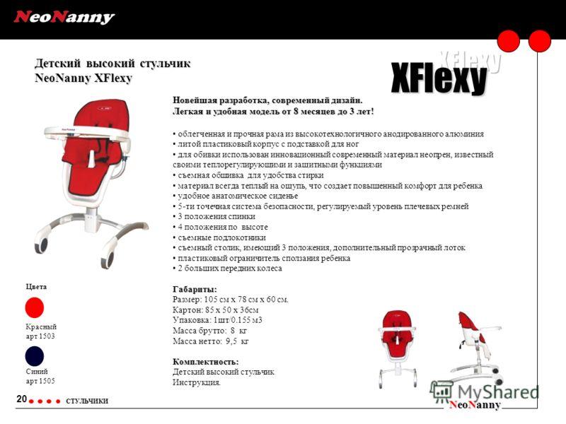 Детский высокий стульчик NeoNanny XFlexy NeoNanny СТУЛЬЧИКИ Цвета 20 XFlexy Синий арт 1505 Красный арт 1503 Новейшая разработка, современный дизайн. Легкая и удобная модель от 8 месяцев до 3 лет! облегченная и прочная рама из высокотехнологичного ано