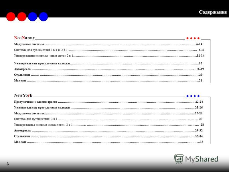 Содержание 3 NeoNanny Модульные системы……………………………………………………………………………………………………………………………….6-14 Системы для путешествия 3 в 1 и 2 в 1.…………………………………………………………………………………………….……………. 6-11 Универсальные системы «зима-лето» 2 в 1….………………………………………………………….…………………