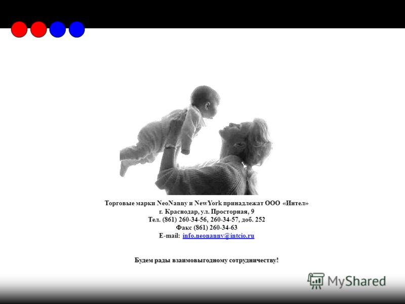 Торговые марки NeoNanny и NewYork принадлежат ООО «Интел» г. Краснодар, ул. Просторная, 9 Тел. (861) 260-34-56, 260-34-57, доб. 252 Факс (861) 260-34-63 E-mail: info.neonanny@intcio.ru Будем рады взаимовыгодному сотрудничеству!