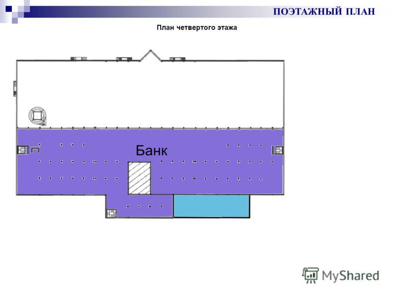 ПОЭТАЖНЫЙ ПЛАН План четвертого этажа Банк