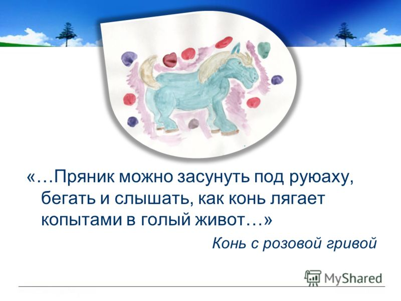 «…Пряник можно засунуть под руюаху, бегать и слышать, как конь лягает копытами в голый живот…» Конь с розовой гривой