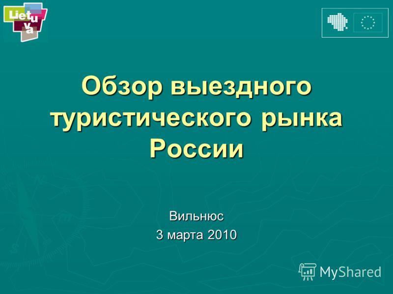 Обзор выездного туристического рынка России Вильнюс 3 марта 2010