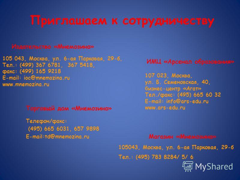 Телефон/факс: (495) 665 6031, 657 9898 E-mail:td@mnemozina.ru Издательство «Мнемозина» 105 043, Москва, ул. 6-ая Парковая, 29-б, Тел.: (499) 367 6781, 367 5418, факс: (499) 165 9218 E-mail: ioc@mnemozina.ru www.mnemozina.ru Торговый дом «Мнемозина» М