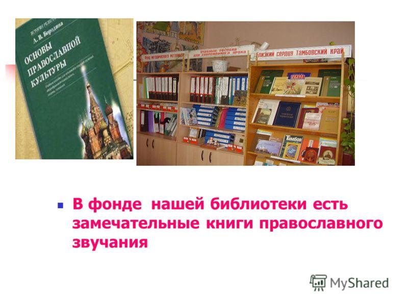 В фонде нашей библиотеки есть замечательные книги православного звучания
