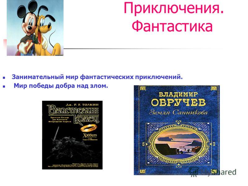 Приключения. Фантастика Занимательный мир фантастических приключений. Мир победы добра над злом.