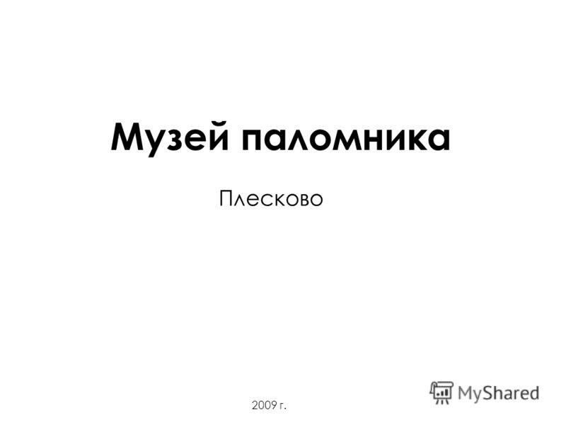 Музей паломника Плесково 2009 г.