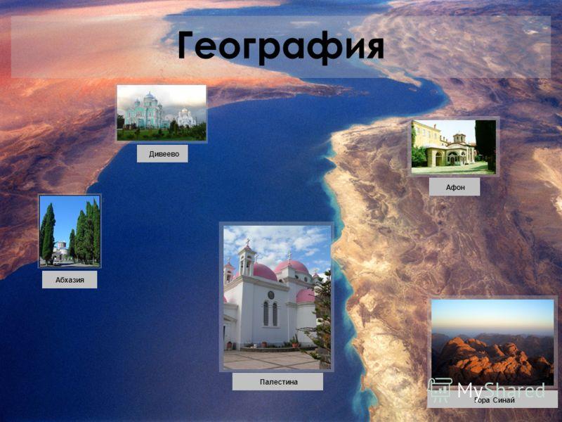География Афон Гора Синай Абхазия Палестина Дивеево