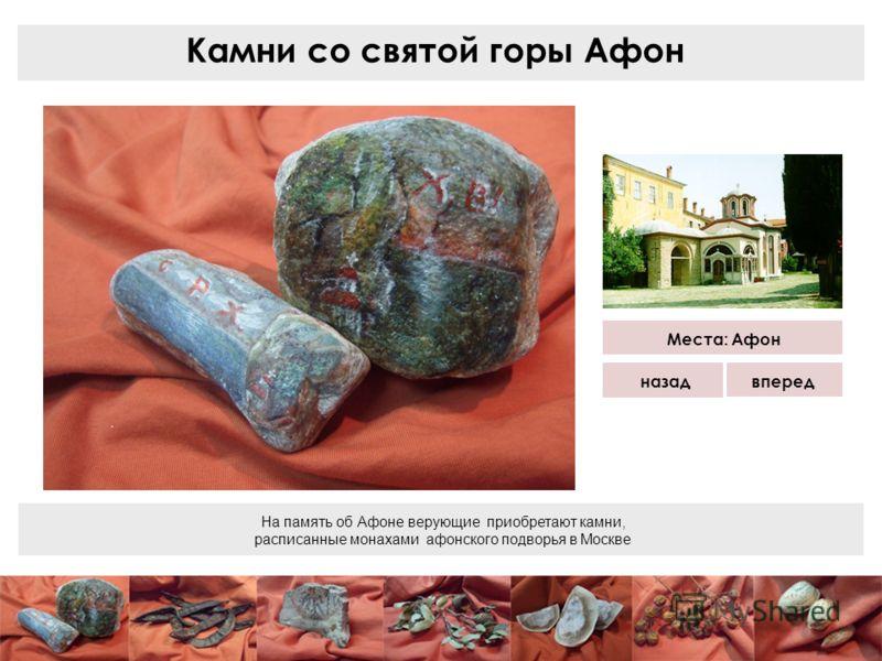 Камни со святой горы Афон назадвперед Места: Афон На память об Афоне верующие приобретают камни, расписанные монахами афонского подворья в Москве