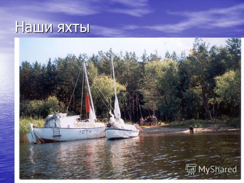 Наши яхты