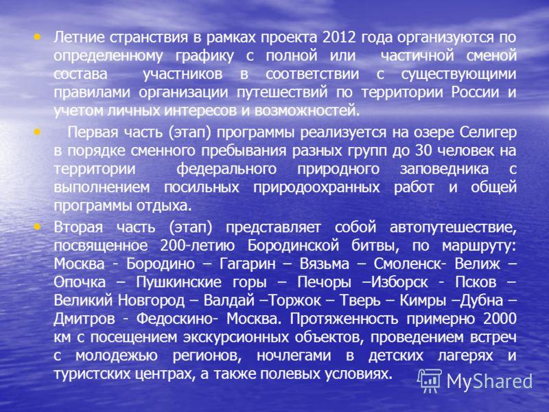 Летние странствия в рамках проекта 2012 года организуются по определенному графику с полной или частичной сменой состава участников в соответствии с существующими правилами организации путешествий по территории России и учетом личных интересов и возм