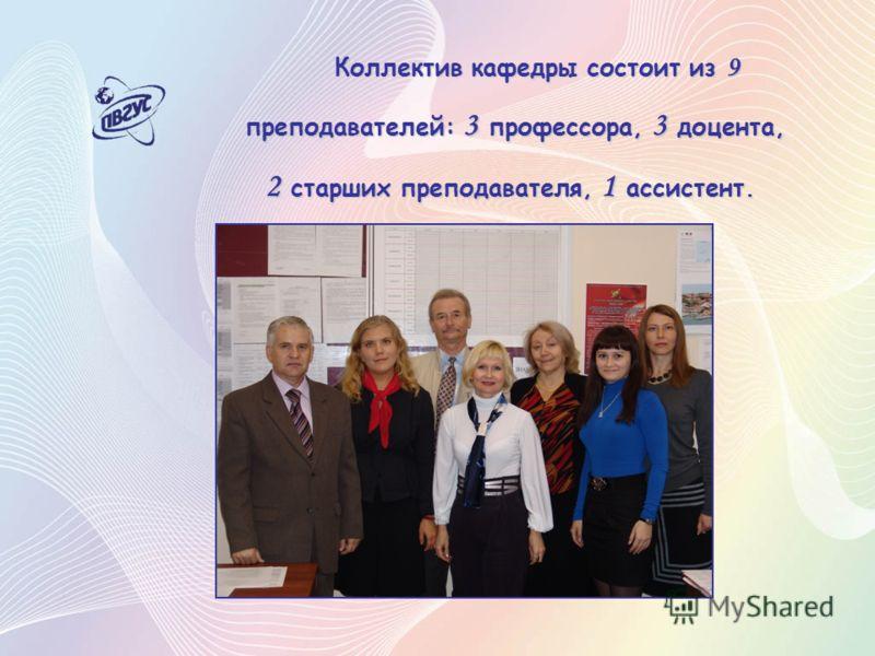 К оллектив кафедры состоит из 9 преподавателей: 3 профессора, 3 доцента, 2 старших преподавателя, 1 ассистент.