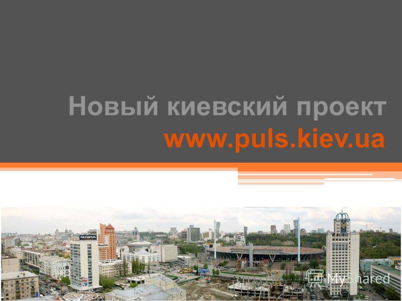Новый киевский проект www.puls.kiev.ua
